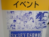 3×3EYES原画展