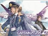 captainアリス