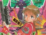 コミックガンマ No.04