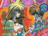 コミックガンマ No.26