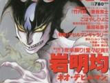 コミックガンマ No.33